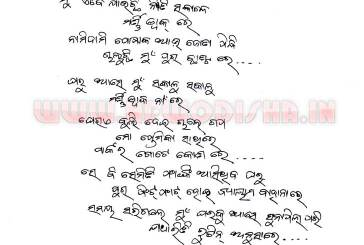 Odia Poem : Morning Walk by Sachidananda Barik