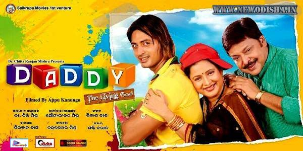 Bhaunri Odia Film Cast, Crew, Wallpapers and Songs of Arindam
