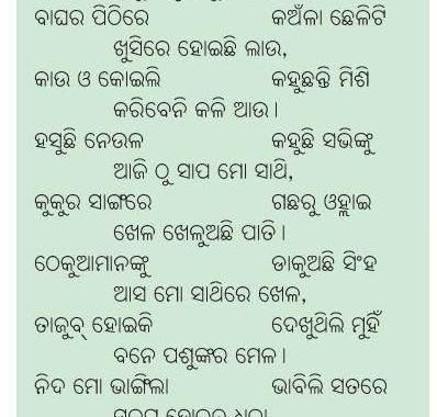 Odia Poem - Sapana by Dr Gita Tripathy