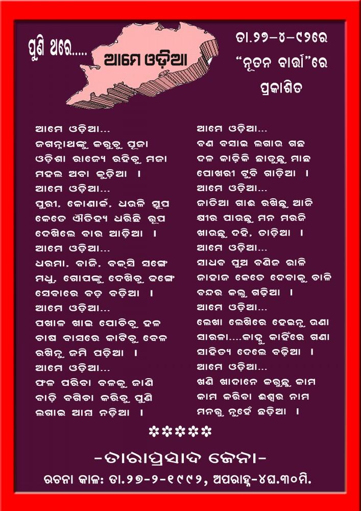 Odia Children Poem : Aame Odia – By Taraprasad Jena