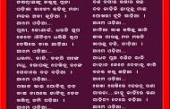 Odia Children Poem : Aame Odia - By Taraprasad Jena