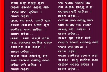 Odia Children Poem : Aame Odia - By Taraprasad Jena