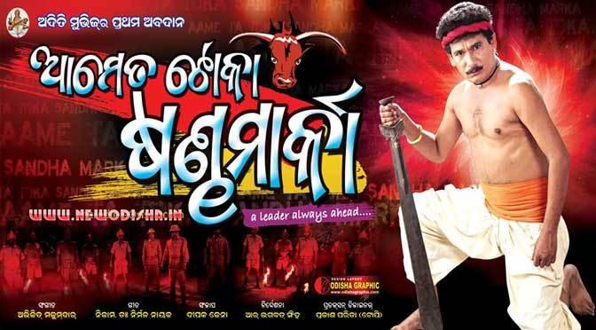 Download Mp3 Songs of Odia Film Ame ta Toka Sandha Marka of Papu