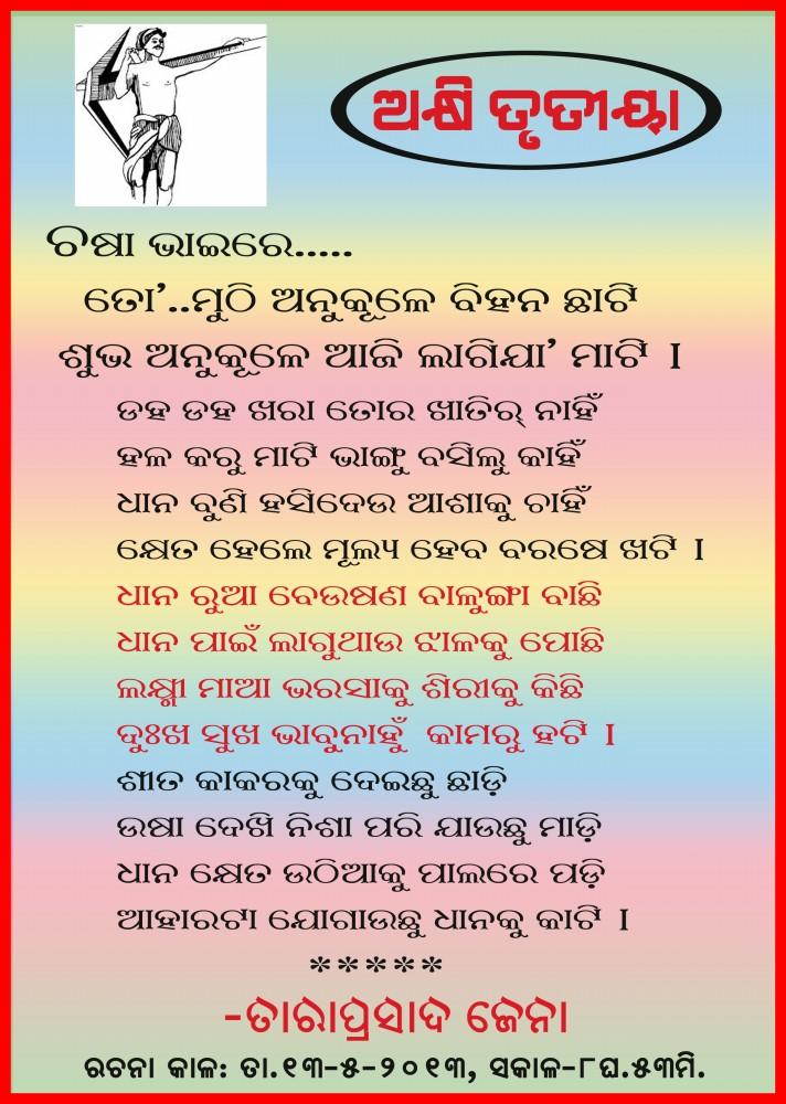 Akshi Truteeya