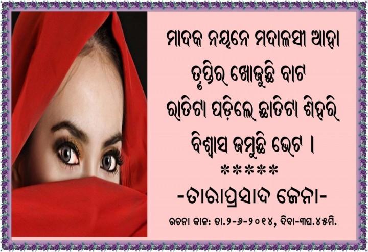 Madak Nayane Madalasee Aaha