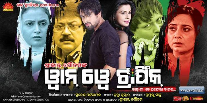 One Way Traffic Odia Film Cast, Crew, Wallpapers and Songs