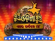 Jhoom Odisha Jhoom – Tarang TV Dance Reality Show for Moms Audition Dates