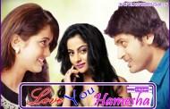 Love You Hamesha Odia Film Cast, Crew, Wallpaper, Songs