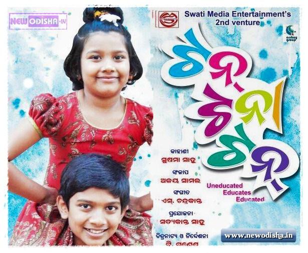 Tan Tana Tan Odia Film Wallpaper