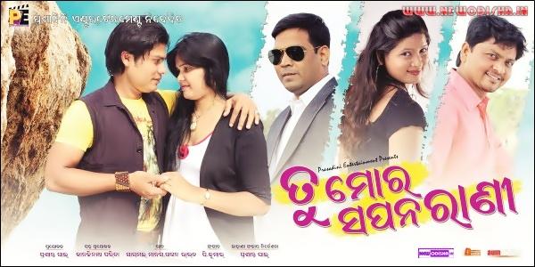 Tu Mora Sapana Rani Odia Film Banner