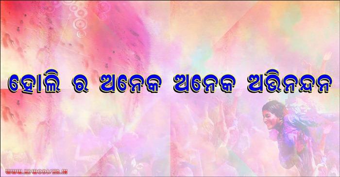 Happy Holi in Odia Greeting