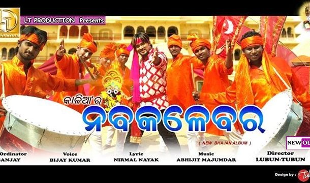 Kaliara Nabakalebara Odia new Bhajan Full Song lyrics