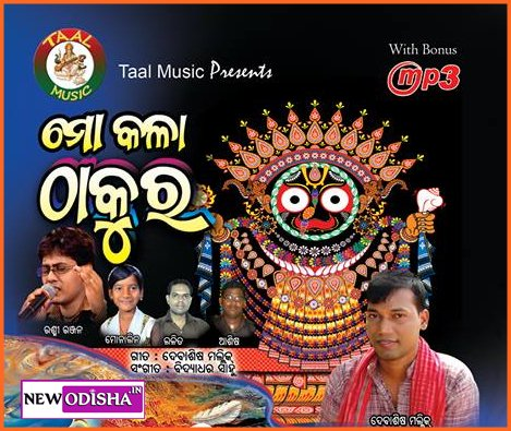 Mo Kala Thakura Bhajan CD