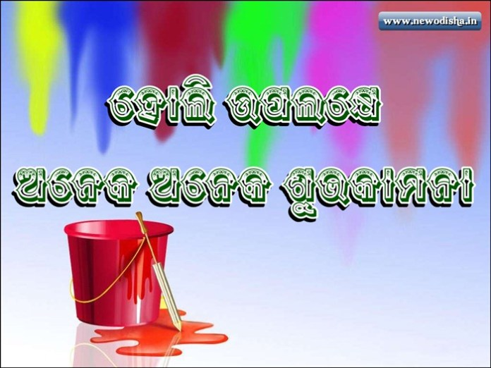 Odia Scraps for Happy Holi