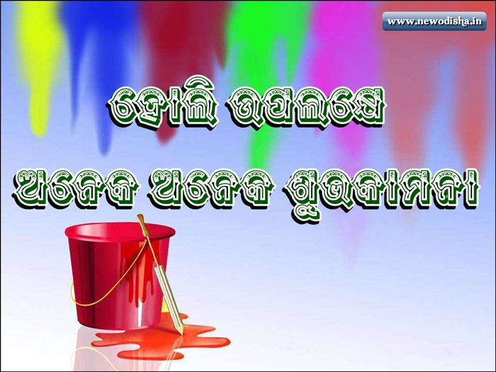 Odia Scraps for Happy Holi