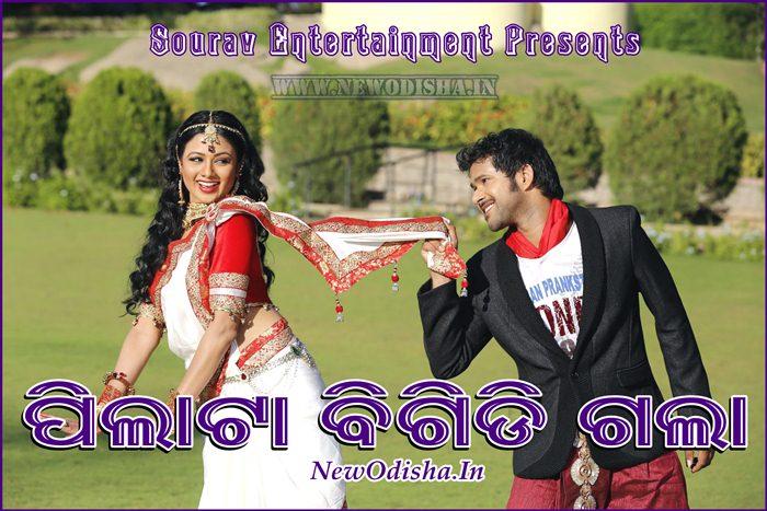 Pilata Bigidigala Odia Film all full mp3 songs Download