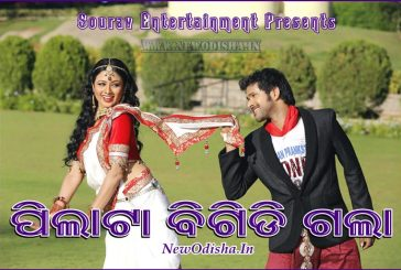 Pilata Bigidigala New Odia Film Cast, Crew, Wallpaper, Songs and Videos