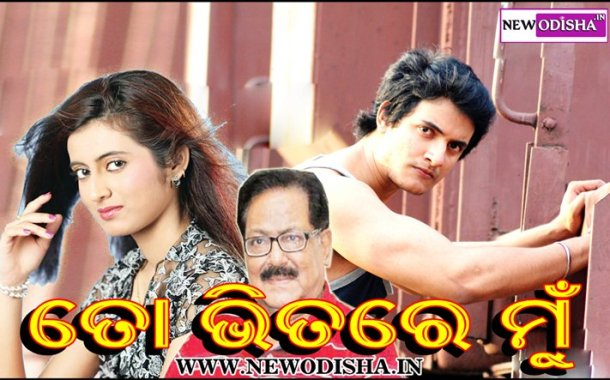 To Bhitare Mun Odia Film Cast, Crew, Wallpapers and Songs
