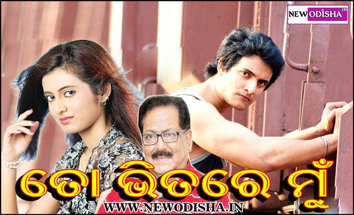 To Bhitare Mun Odia Film Wallpaper