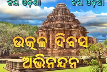 April 1st Utkal Divas Odia Scraps, Greetings and Wallpapers