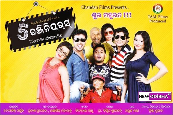 Odia Film 5 Engineers