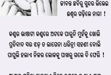 Papuli Aau Naree : Odia Poem - By Taraprasad Jena