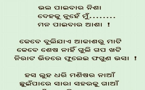 Bhala Paibara Nisha Odia Poem - By Taraprasad Jena