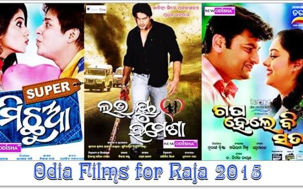 Odia Films Releasing on Raja 2015