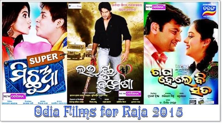 Odia Films for Raja 2015