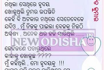 Hrudaya - Odia Poem by Ajit Kumar Swain
