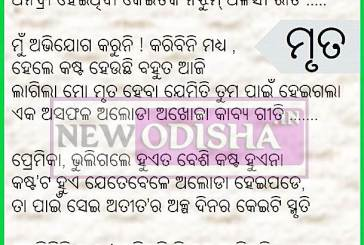 Mruta - Odia Poem by Ajit Kumar Swain