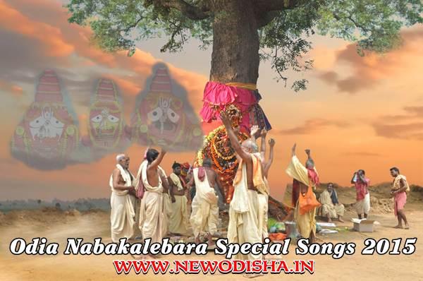 Special Odia Bhajan Songs for Nabakalebara 2015