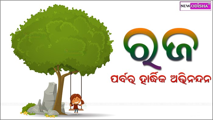 Raja Festival 2020 Odia Scraps, images, SMS & Greetings
