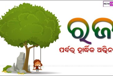 Raja Festival 2020 Odia Scraps, images, SMS & Greetings
