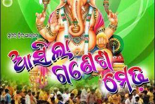 Asilare Ganesh Medha Odia Bhajan Album Song Download