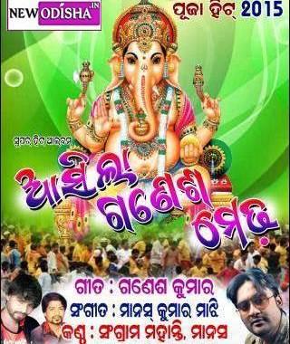 Asilare Ganesh Medha Odia Bhajan Album Song Download