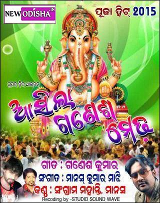 Asilare Ganesh Medha