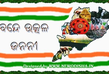 Bande Utkala Janani Odia Patriotic Song Lyrics, mp3, video