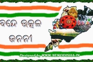 Bande Utkala Janani Odia Patriotic Song Lyrics, mp3, video