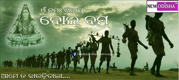 Bolbum Odisha