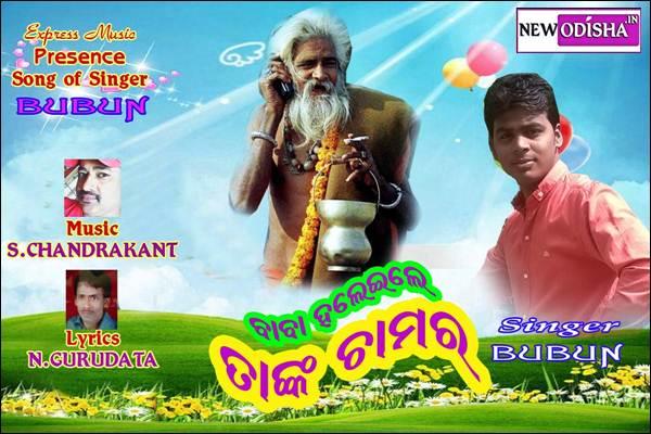 Baba Haleile Tanka Chamara Odia Album Song Download