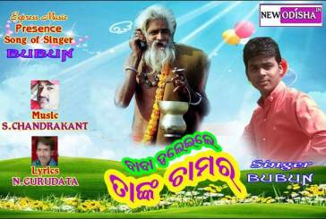Baba Haleile Tanka Chamara Odia Album Song Download