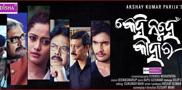 Kehi Nuhe Kahara Odia Film Cast, Crew,Wallpaper and Songs