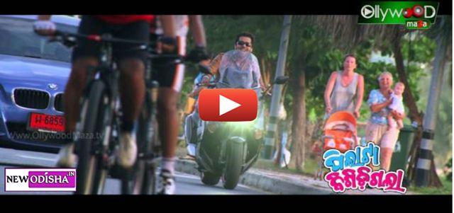 Pilata Bigidigala Title Track Video Song of Pilata Bigidigala Odia Film