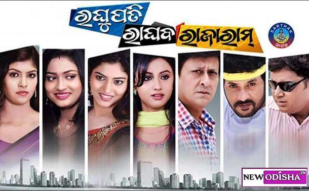 Niswas Thila Spandan Thila Odia Video Song of Ragupati Raghaba Rajaram
