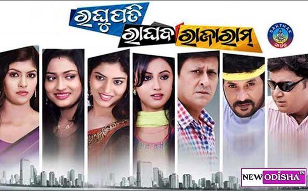 Raghupati Raghaba Rajaram Odia Film Full mp3 Songs Download