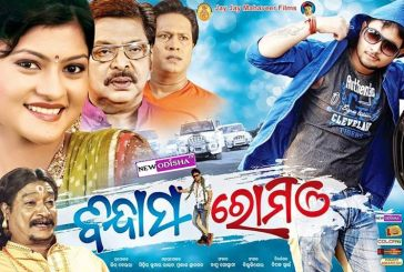 Bindas Romeo Odia Film Cast, Crew, Songs, Wallpapers