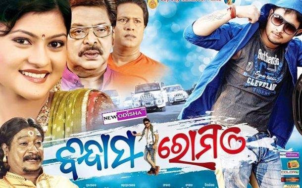 Bindas Romeo Odia Film Cast, Crew, Songs, Wallpapers