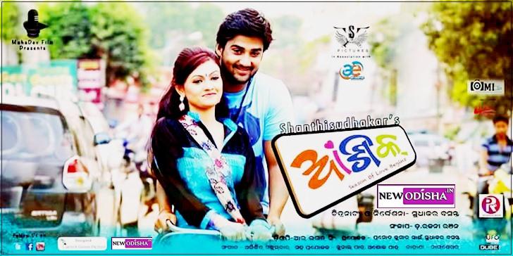 Odia Film Aashiq