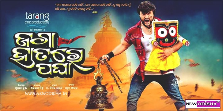 Jaga Hatare Pagha Odia Film Title Video Song